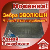 Особенности электрического потолочного отопления «Зебра»